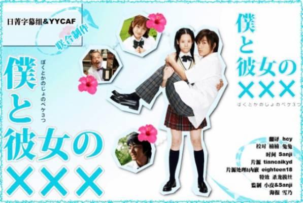 Visuel Boku to Kanojo no XXX / Boku to Kanojo no XXX (Dramas)