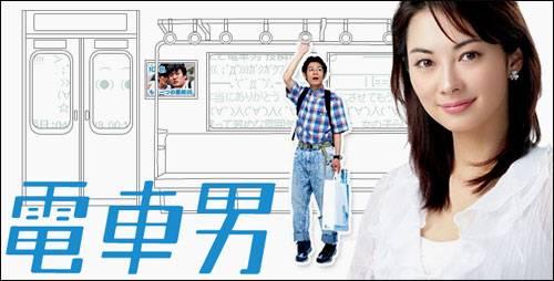 Visuel Densha Otoko / Densha Otoko (Dramas)