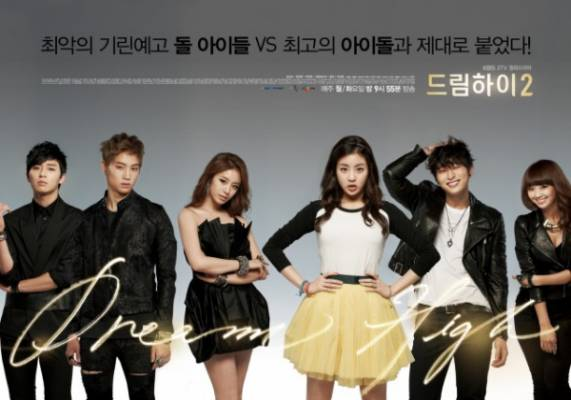 Visuel Dream High 2 / Dream High 2 (Dramas)