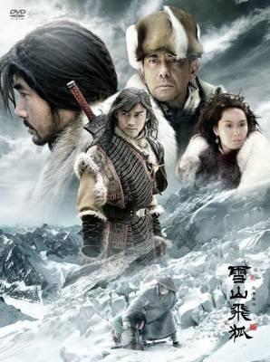 Visuel Fox Volant of the Snowy Mountain / Xue Shan Fei Hu (Dramas)