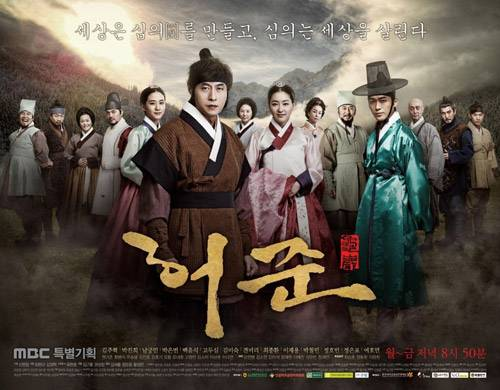 Visuel Gu Am Heo Jun / Gu Am Heo Jun (Dramas)