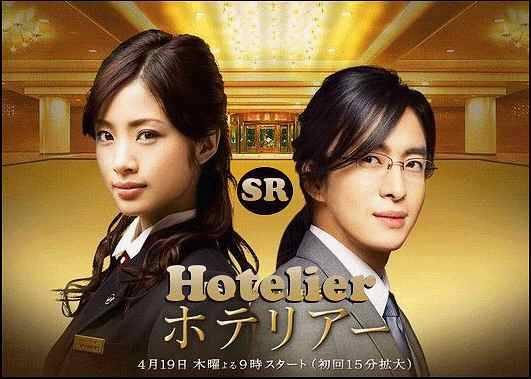 Visuel Hotelier / Hotelier (Dramas)