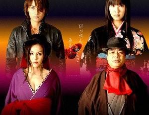Visuel Jigoku Shoujo / Jigoku Shoujo (Dramas)
