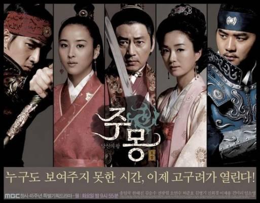 Visuel Jumong / Samhanji-Jumong Pyeon (Dramas)