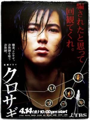 Visuel Kurosagi / Kurosagi (Dramas)