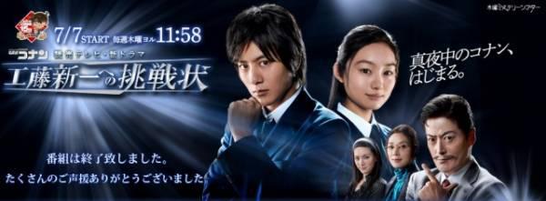 Visuel Meitantei Conan - Kudo Shinichi he no Chosenjo / Meitantei Conan - Kudo Shinichi he no Chosenjo (Dramas)