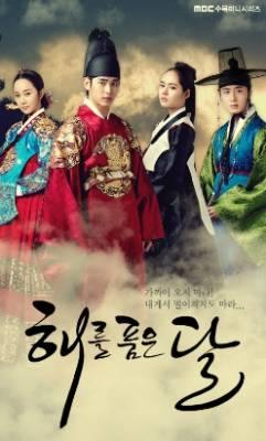 Visuel Moon Embracing the Sun / Haereul Pum-eun Dal (해를 품은 달) (Dramas)