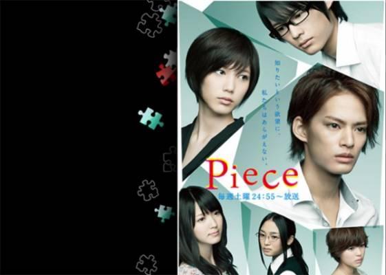 Visuel Piece / Piece (Dramas)