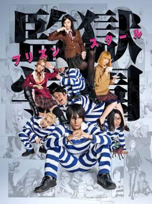 Visuel Prison School / Kangoku Gakuen - Prison School (Dramas)