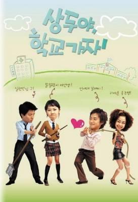Visuel Sang Doo Let's go to School / Sang Doo Ya Hakio Kaja (Dramas)