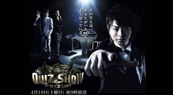 Visuel Quiz Show (The) / The Quiz Show (Dramas)