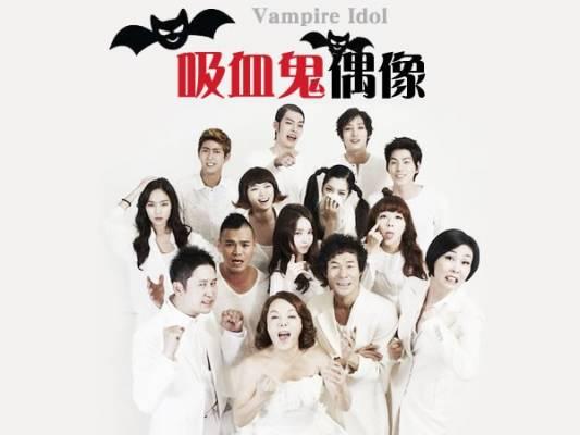 Visuel Vampire Idol / Vampire Idol (Dramas)