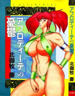 Visuel Aphrodite no Yuutsu / Aphrodite no Yuutsu (アフロディーテの憂鬱) (Ecchi/Hentai)