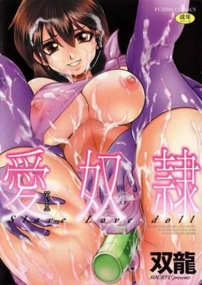 Visuel Slave Love Doll / Ai Dorei (Slave Love Doll) (Ecchi/Hentai)