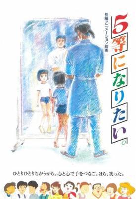 Visuel 5-tou ni naritai. / 5-tou ni naritai. (5等になりたい。) (Films d'animation)