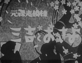 Visuel Amour de Sankichi et Osayo (L') / Genrokukoimoyo Sankichi to Osayo (元禄恋模様 三吉とおさよ) (Films d'animation)