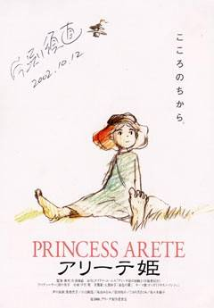 Visuel Princesse Arete / Arete Hime (Films d'animation)