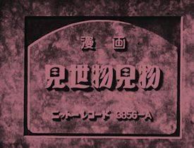 Visuel At the circus / At the circus/Manga Misemono kenbutsu (漫画 見世物見物) (Films d'animation)