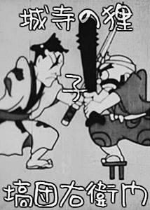 Visuel Chasse au monstre (La) / Ban Danemon Bakemono Taiji no Maki (塙団右衛門 化物退治の巻)<br /> Manga Shōjōji no Tanuki-bayashi Ban Danemon (證城寺の狸囃子 塙団右衛門) (Films d'animation)