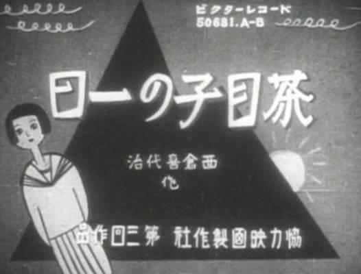 Visuel Journée d'une écolière (La) / Chameko no ichinichi (茶目子の一日) (Films d'animation)