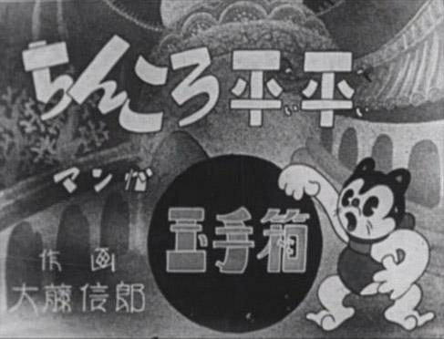 Visuel Chien Heihei et le trésor marin (Le) / Chinkoroheihei Tamatebako (ちんころ平平玉手箱) (Films d'animation)