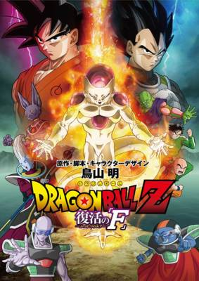 Visuel Dragon Ball Z: la Résurrection de F / Dragon Ball Z: Fukkatsu no F (ドラゴンボールZ 復活の「F」 (Films d'animation)