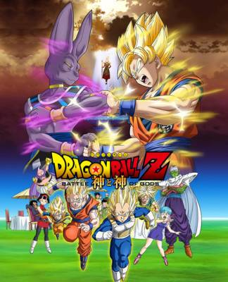 Visuel Dragon Ball Z: Battle of Gods / Dragon Ball Z: Kami to Kami (ドラゴンボールZ: 神と神) (Films d'animation)