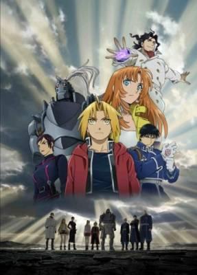 Visuel Fullmetal Alchemist : L'Étoile sacrée de Milos / Hagane no renkinjutsushi: Mirosu no seinaru hoshi (Films d'animation)