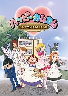 Visuel Happy ComeCome / Happy ComeCome (ハッピーカムカム) (Films d'animation)