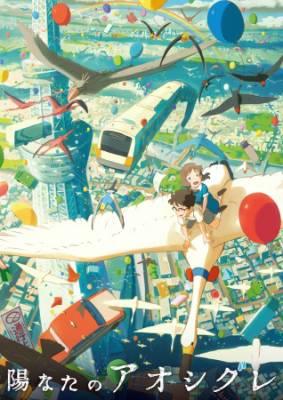 Visuel Hinata no Aoshigure / Hinata no Aoshigure (陽なたのアオシグレ) (Films d'animation)