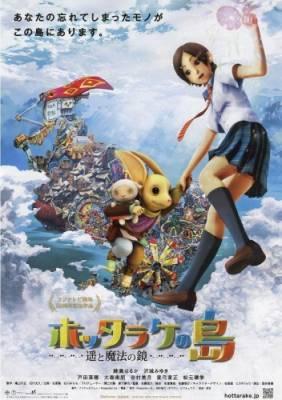 Visuel Hottarake no Shima - Haruka to Maho no Kagami / Hottarake no Shima - Haruka to Maho no Kagami (Films d'animation)