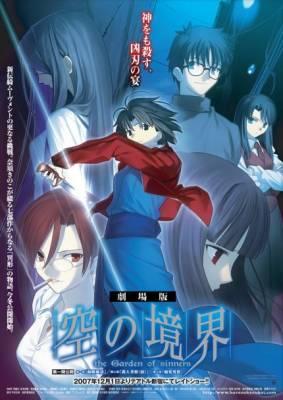Visuel Kara no Kyoukai - The Garden of Sinners / Gekijouban Kara no Kyoukai: Dai Ichi Shou : Fukan Fuukei (Films d'animation)