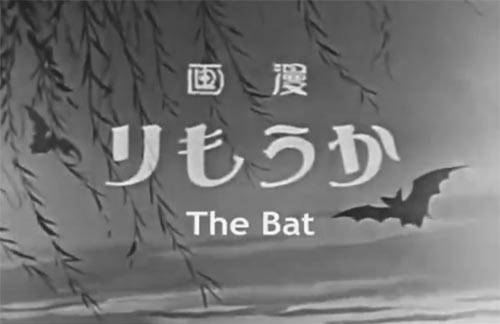 Visuel Kaumori / Kaumori (かうもり) (Films d'animation)