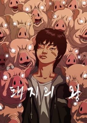 Visuel King of Pigs / Dwae-ji-ui wang (Films d'animation)