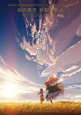 Visuel Maquia, When the Promised Flower Blooms / Sayonara no Asa ni Yakusoku no Hana o Kazarō (さよならの朝に約束の花をかざろう) (Films d'animation)