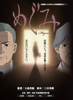 Visuel Megumi / Megumi (Films d'animation)