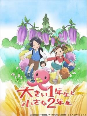 Visuel Ookii 1 Nensei to Chiisana 2 Nensei / Ookii 1 Nensei to Chiisana 2 Nensei (Films d'animation)