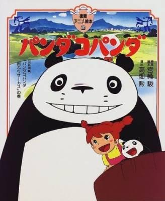 Visuel Panda Petit Panda / Panda Kopanda (Films d'animation)