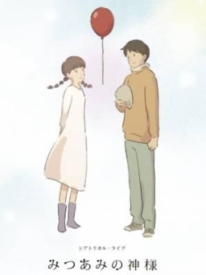 Visuel Pigtails / Pigtails - Mitsuami no Kamisama (みつあみの神様) (Films d'animation)