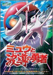 Visuel Pokémon 8 : Lucario et le Mystère de Mew / Pokemon Advanced Generation: Mew to Hadou no Yuusha Lucario (Films d'animation)