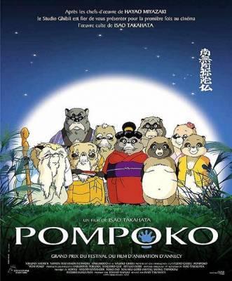 Visuel Pompoko / Heisei tanuki gassen pompoko (Films d'animation)
