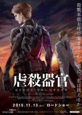 Visuel Genocidal Organ / Gyakusatsu Kikan (虐殺器官) - Genocidal Organ (Films d'animation)