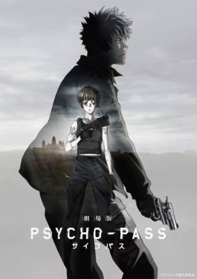 Visuel Psycho-Pass / Psycho-Pass (サイコパス) (Films d'animation)