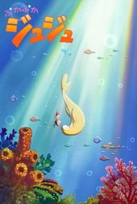 Visuel Puka Puka Juju / Puka Puka Juju (ぷかぷかジュジュ) (Films d'animation)