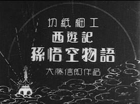 Visuel Légende du singe de pierre (La) / Kirigami zaiku Saiyūki : Songoku monogatari (西遊記孫悟空物語) (Films d'animation)