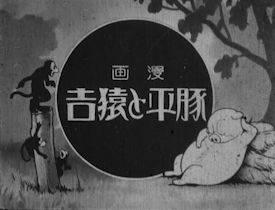 Visuel Tonpei and Sarukichi / Tonpei to Sarukichi (豚平と猿吉) (Films d'animation)