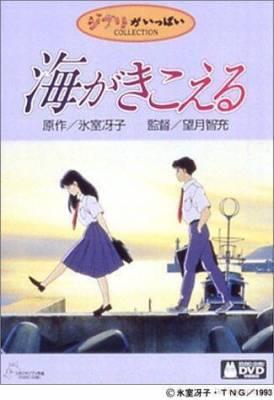 Visuel Je peux entendre l'océan / Umi ga Kikoeru (海がきこえる) (Films d'animation)