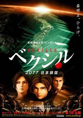 Visuel Vexille 2077 / Vexille - 2077 Nihon Sakoku (Films d'animation)