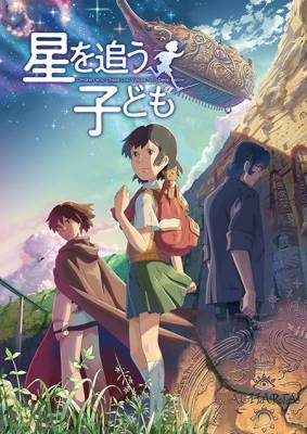Visuel Voyage vers Agartha / Hoshi o Ou Kodomo (星を追う子ども) — Children who Chase Lost Voices from Deep Belown (Films d'animation)