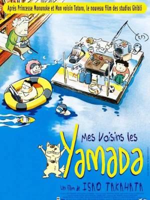 Visuel Mes voisins les Yamada / Ho-hokekyo Tonari no Yamada Ku (Films d'animation)
